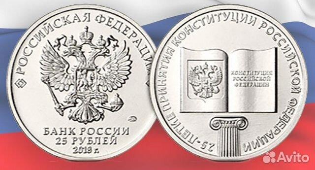 89141558580 25 рублей принятия Конституции РФ
