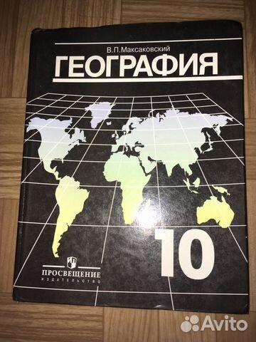 лекции по географии 10-11 класс максаковский