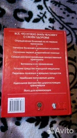 Книга. Энциклопедический справочник медицины и здо