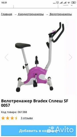 Велотренажер купить 1