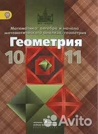 Геометрия 10-11