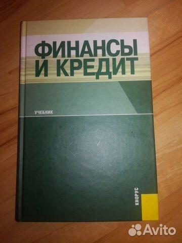 финансы и кредит санкт петербург