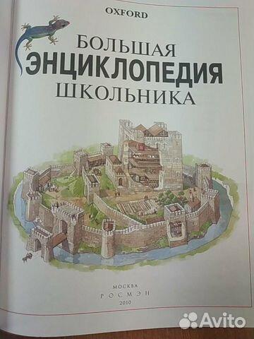 Энциклопедия купить 4