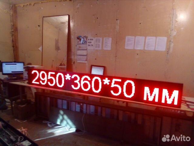 Светодиодное табло Бегущая строка.Красное 2950*360 88006005479 купить 4