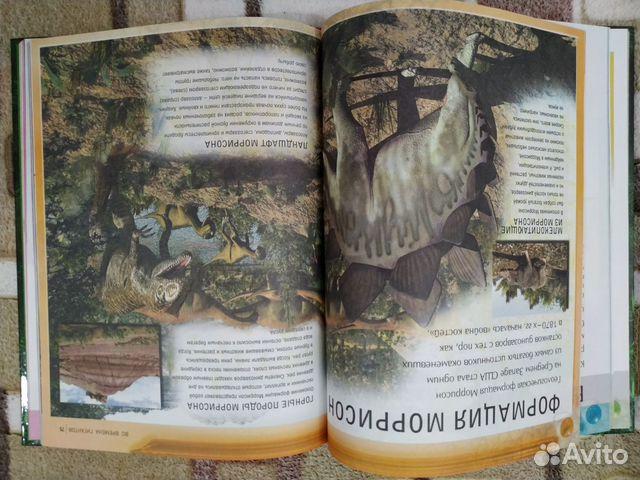 Энциклопедия динозавров 89136584432 купить 5