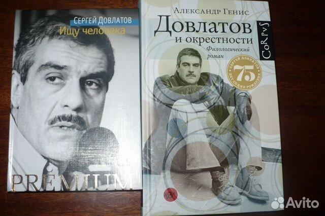 Книги Сергей Довлатов 89501948711 купить 1