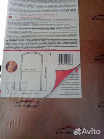 Межкомнатная арка 89103507054 купить 4