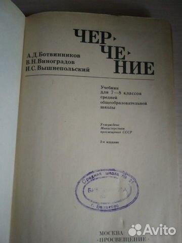 Учебник по черчению 7-8 классы  89378059444 купить 2