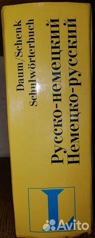 Книги словарь купить 3
