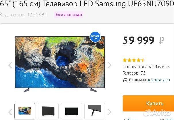 89270863062 Новый 65165см Телевизор 4К Samsung SmartTV WiFI