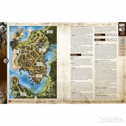 Pathfinder. Возвращение Рунных Властителей. Книга  89045827115 купить 3