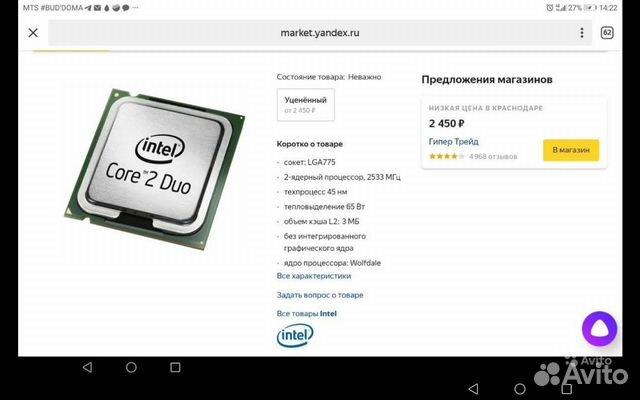 Процессор  купить 3