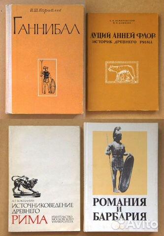 Книги по истории  89219206190 купить 10
