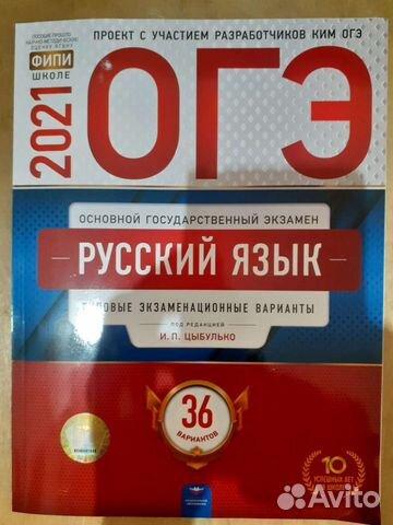 Oge 2021 Cybulko Yashenko Kupit V Chelyabinske Hobbi I Otdyh Avito