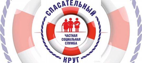 Уход за больными пожилого возраста на дому авито дом престарелых иркутской области