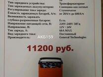 Пуско-зарядное устройство GT-540