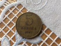 Монета 1961