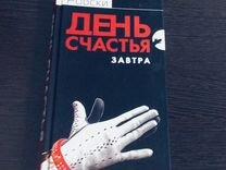 Книга. Сесилия Ахерн