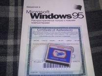Мануал от лицензионной Windows 95