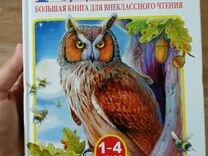 Большая книга для внеклассного чтения. 1-4 классы