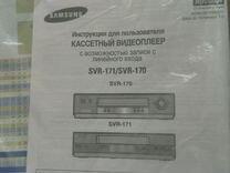 SAMSUNG SVR171