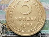 Монета 5 копеек 1935 года новый герб