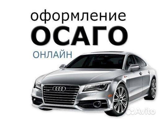 Страховка, осаго, каско  89190593333 купить 1