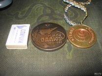 2 тяжелых памятные медали. Обмен
