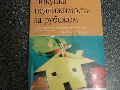 недвижимость за рубежом книга