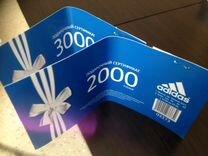 Подарочный сертификат на 2000 и 3000