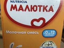 Смесь молочная «Малютка»
