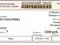 """Спектакль """"Три товарища"""" Современник 29.06.19"""