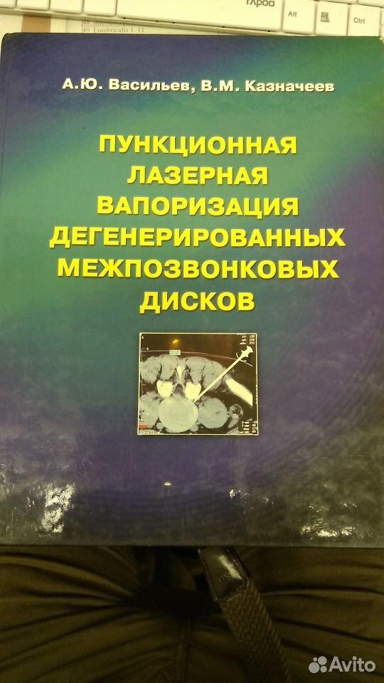 Книги медицинские нейрохирургия  89117505079 купить 1