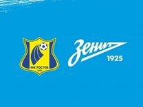 Билеты на матч Ростов - Зенит 19.05.2019