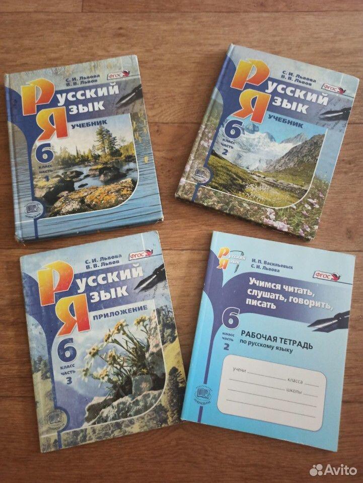 Учебники русского языка, 6-ой класс