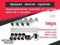 Видеонаблюдение. Комплект на 4 кам, рег, онлайн — Аудио и видео в Казани