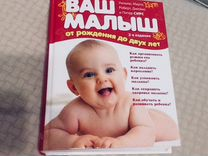 Книга «Мой малыш»