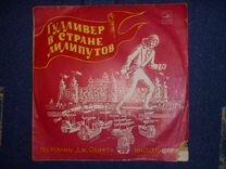 Пластинки детские СССР