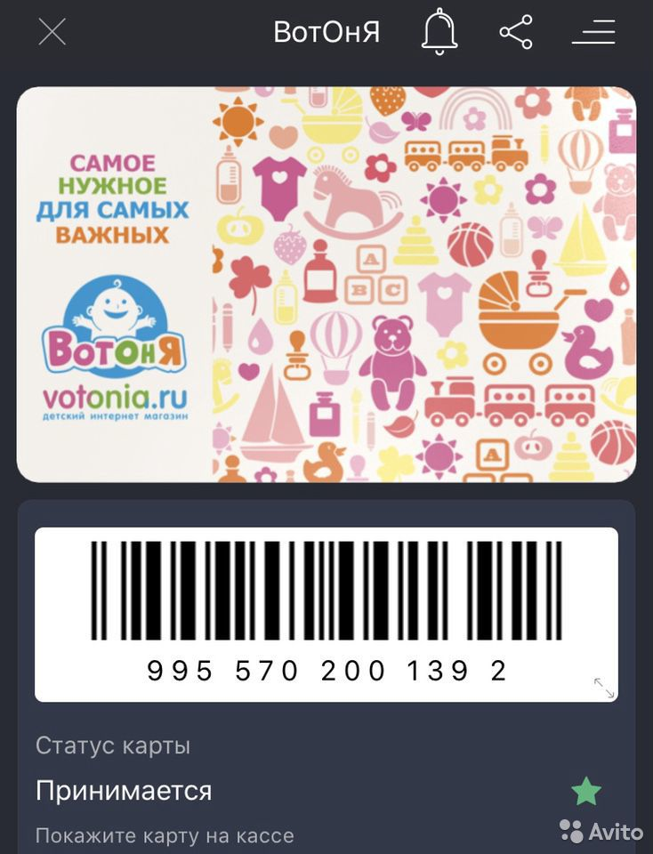 Детские дисконтные карты бесплатно  89219895045 купить 3