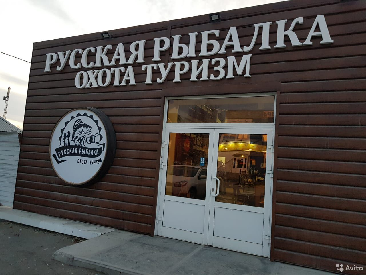 Магазин Русская рыбалка, охота, туризм  89186078447 купить 10