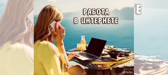 работа онлайн чусовой