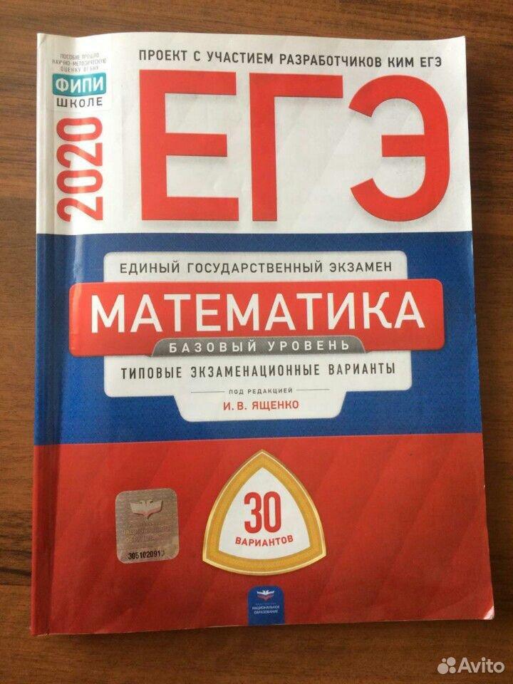 Егэ по математике  89064492973 купить 1