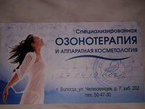Продам сертификат