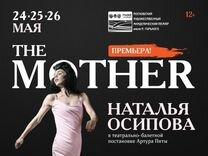 """Постановка """"Mother"""". Мхат Горького. 24-25 мая"""