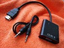 Адаптер Конвертер Переходник Hdmi-VGA с аудио