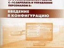 """Секреты профессиональной работы с программой """"1С"""