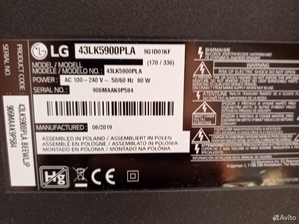 Телевизор lg smart tv 43  89022517776 купить 3
