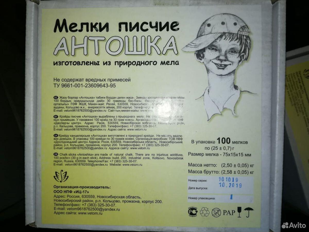 Мел Антошка  89053732600 купить 1