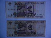 1000 рублей 1995г Красивые №